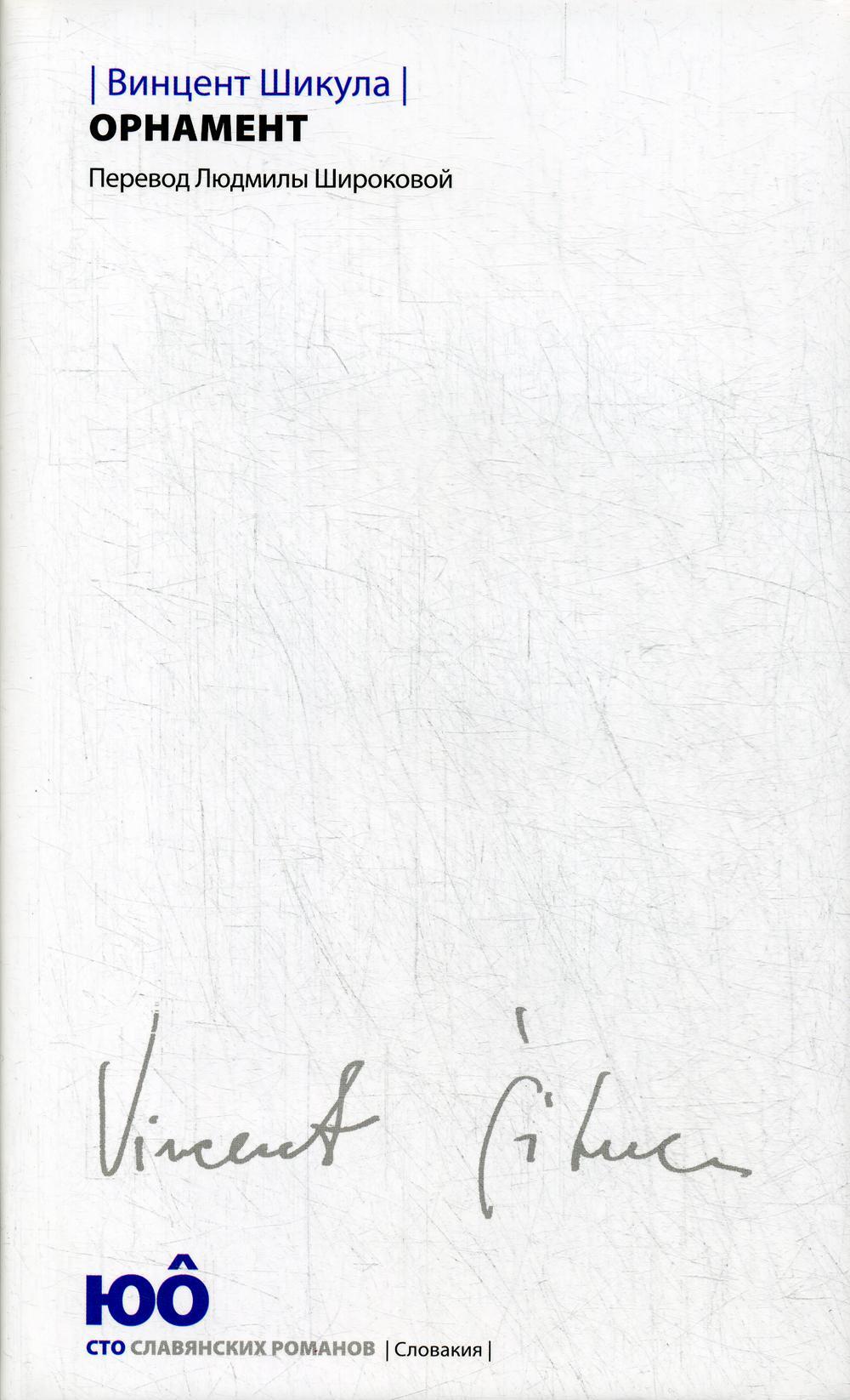 Шикула В. Орнамент: Роман/ Пер. со словацк., послесл. Л. Широковой; отв. ред.: Е. Сагалович, Ю. Фридштейн