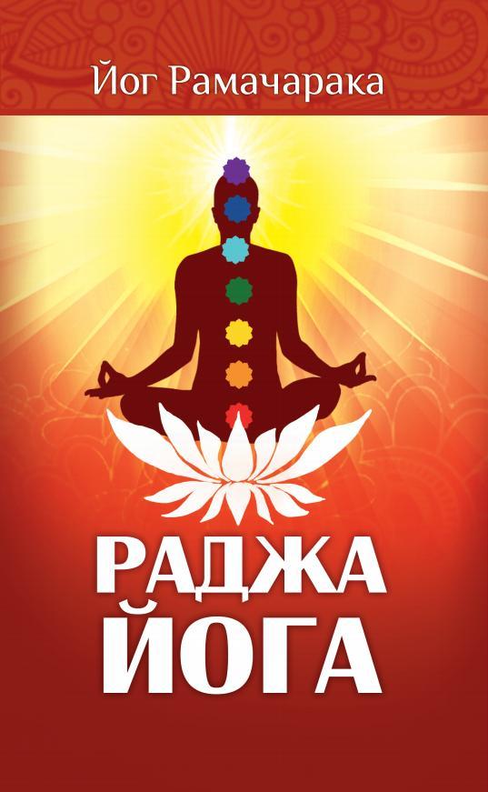 Раджа-йога. 3-е изд. Учение йоги о психическом мире человека