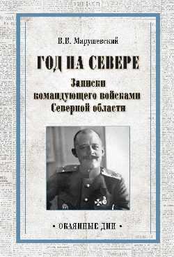 Год на Севере. Записки командующего войсками Северной области