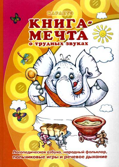 Книга-мечта о трудных звуках (логопедическая азбука, народный фольклор, пальчиковые игры и речевое д