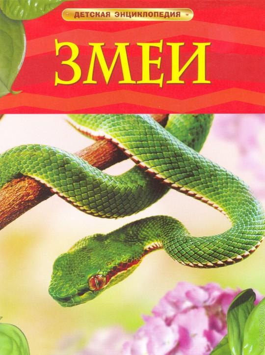 Змеи. Детская энциклопедия