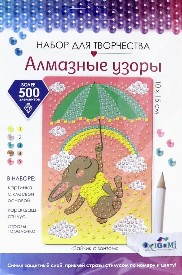 Набор для тв-ва Алмазные узоры Зайчик с зонтом
