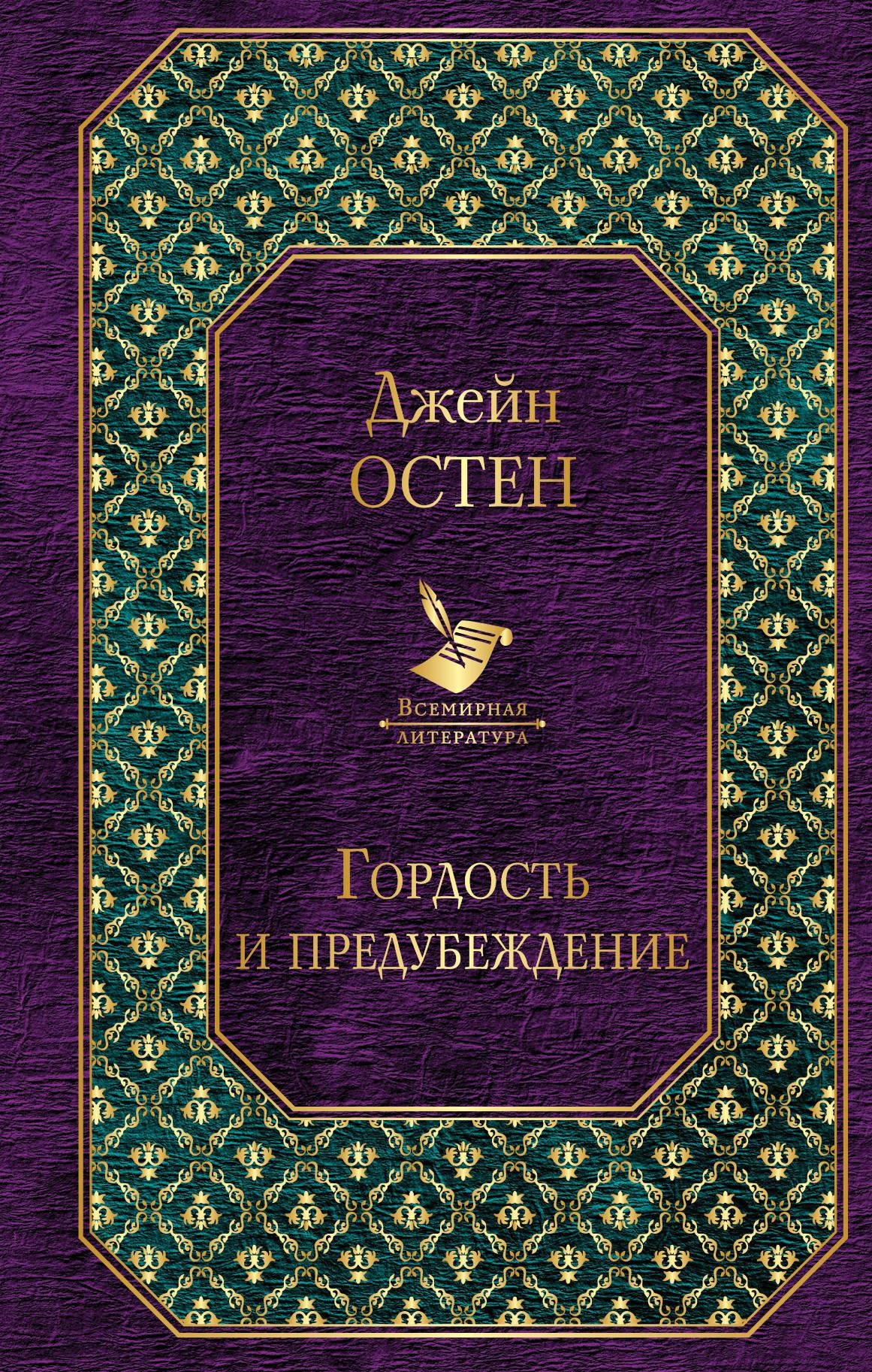 Первая леди английской литературы (2 романа Дж. Остен в одном комплекте: Гордость и предубеждение и Нортенгерское аббатство)