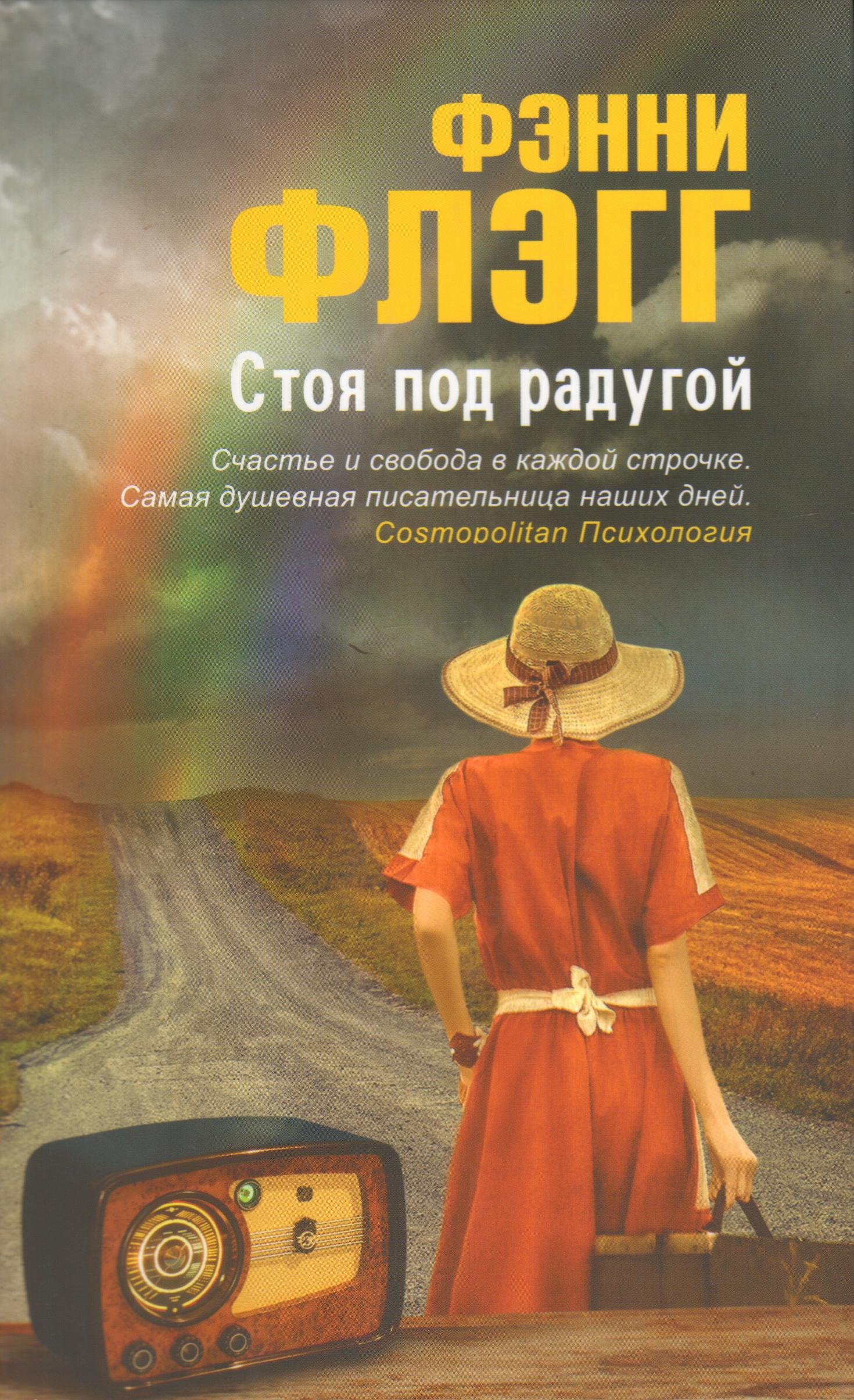 Фантом. Стоя под радугой, ст. 8, Флэгг Фэнни, 2014, 544 стр.