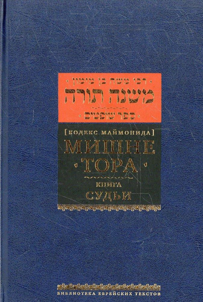 Мишне Тора [Кодекс Маймонида] кн. Судьи