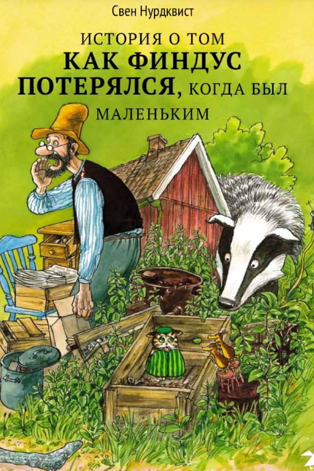История о том как Финдус потерялся, когда был маленький