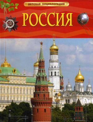 Россия. Детская энциклопедия