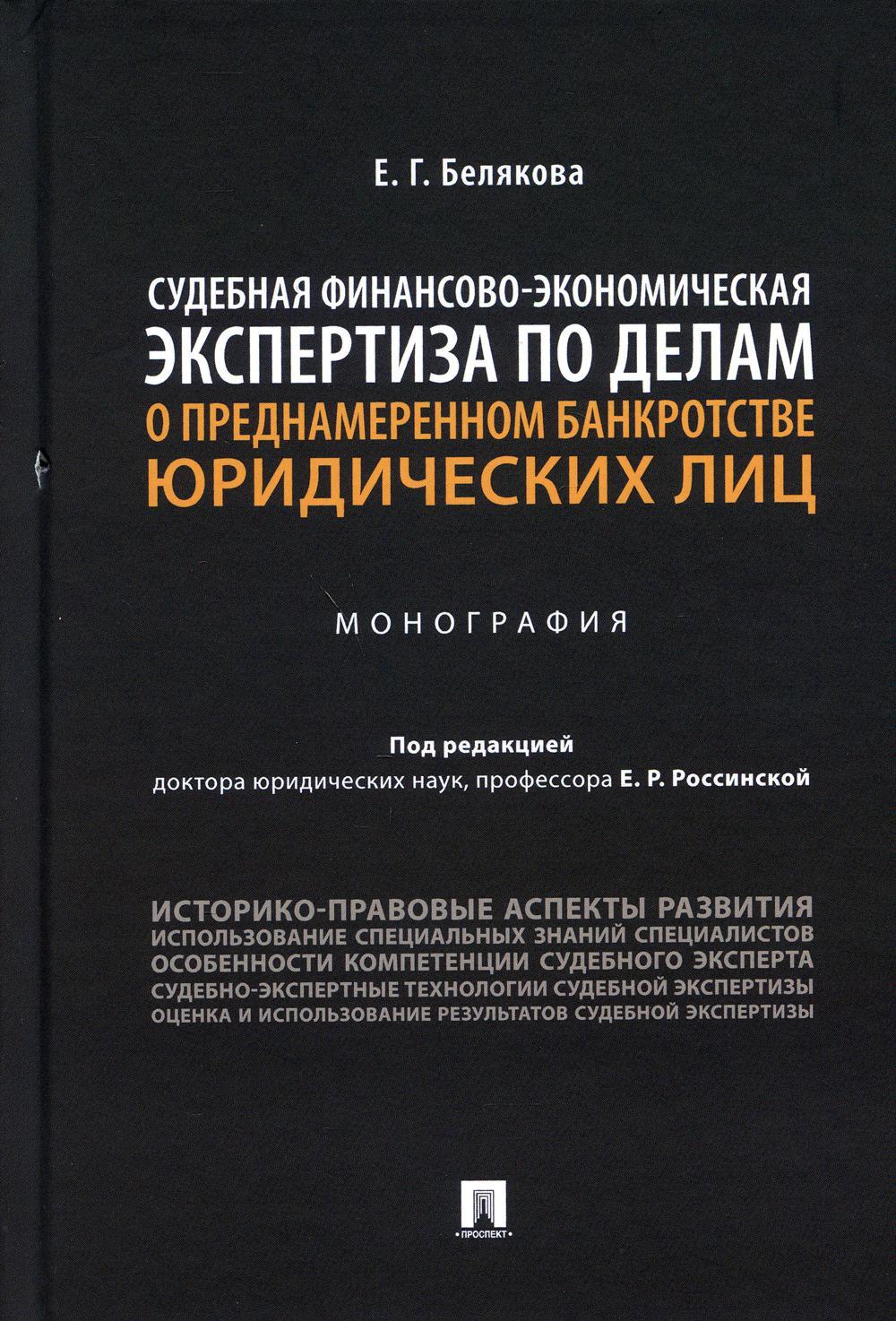 Судебная финансово-экономическая экспертиза по делам о преднамеренном банкротстве юридических лиц. Монография