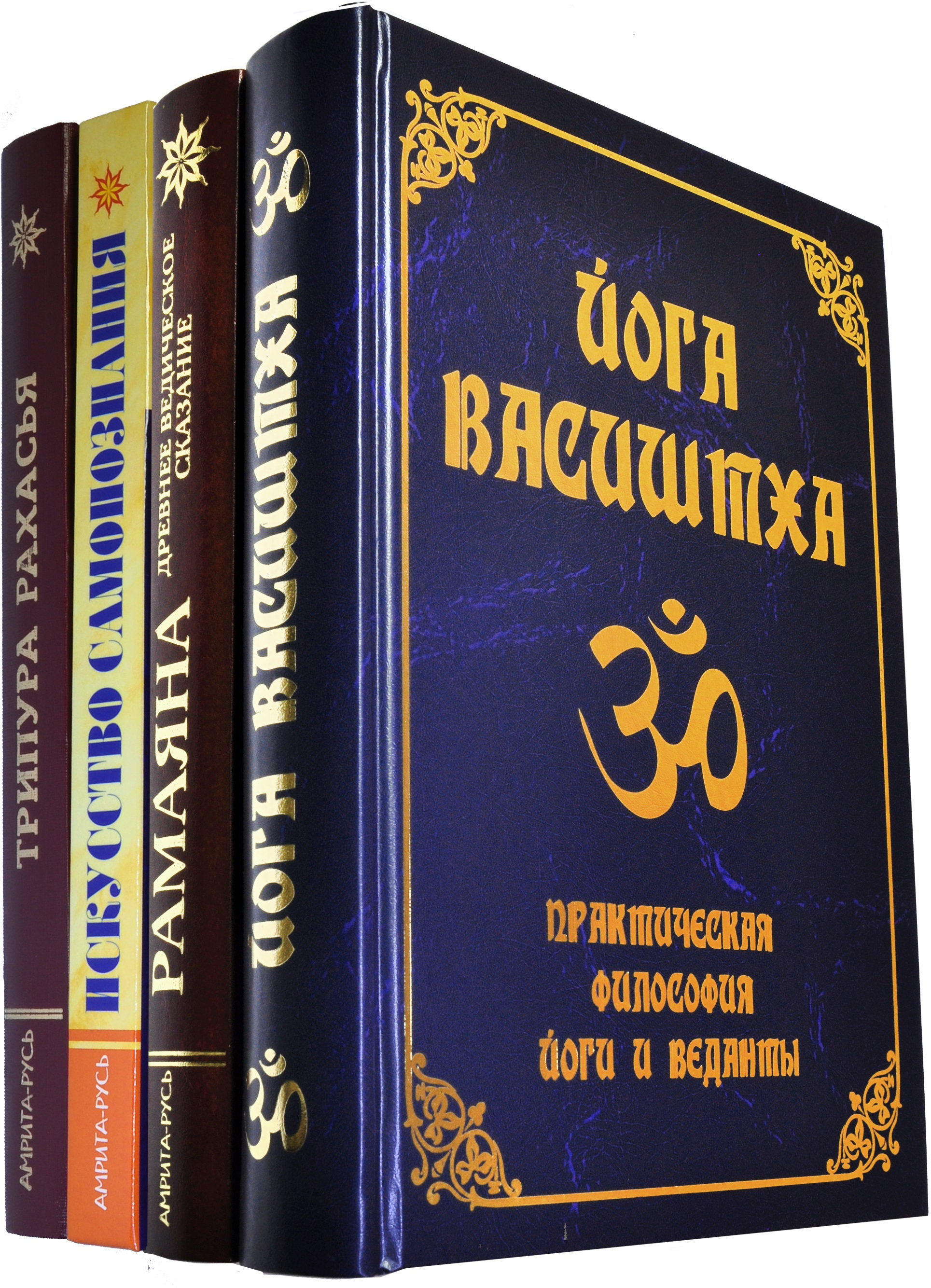 Священные писания Древней Индии (комплект из 4 книг)