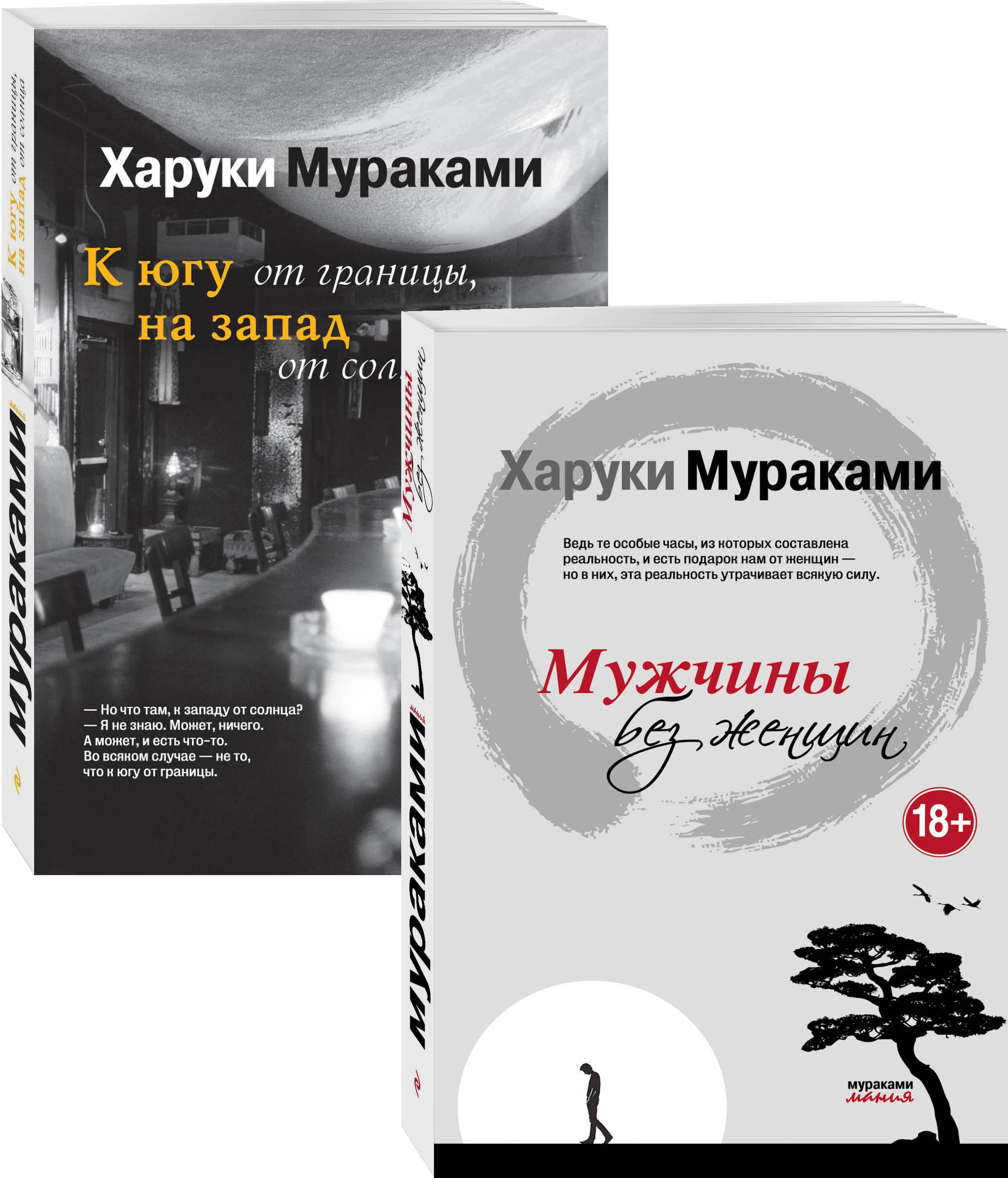 Блюзовое настроение ( комплект из 2 книг Х. Мураками: Мужчины без женщин и К югу от границы, на запад от солнца)