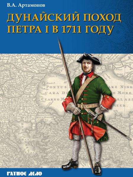 Дунайский поход Петра I:Русская армия в 1711 г