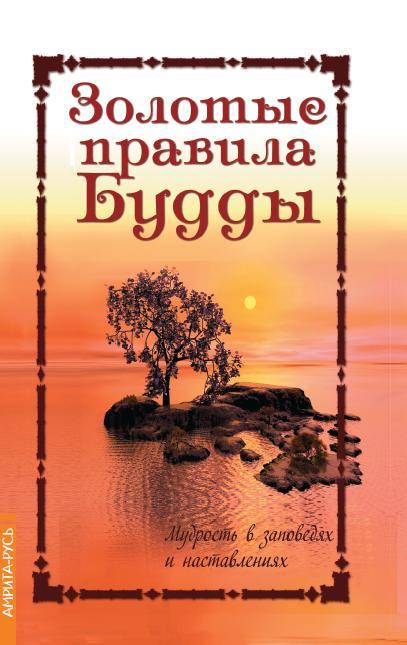 Золотые правила Будды. 6-е изд. Мудрость в заповедях и наставлениях