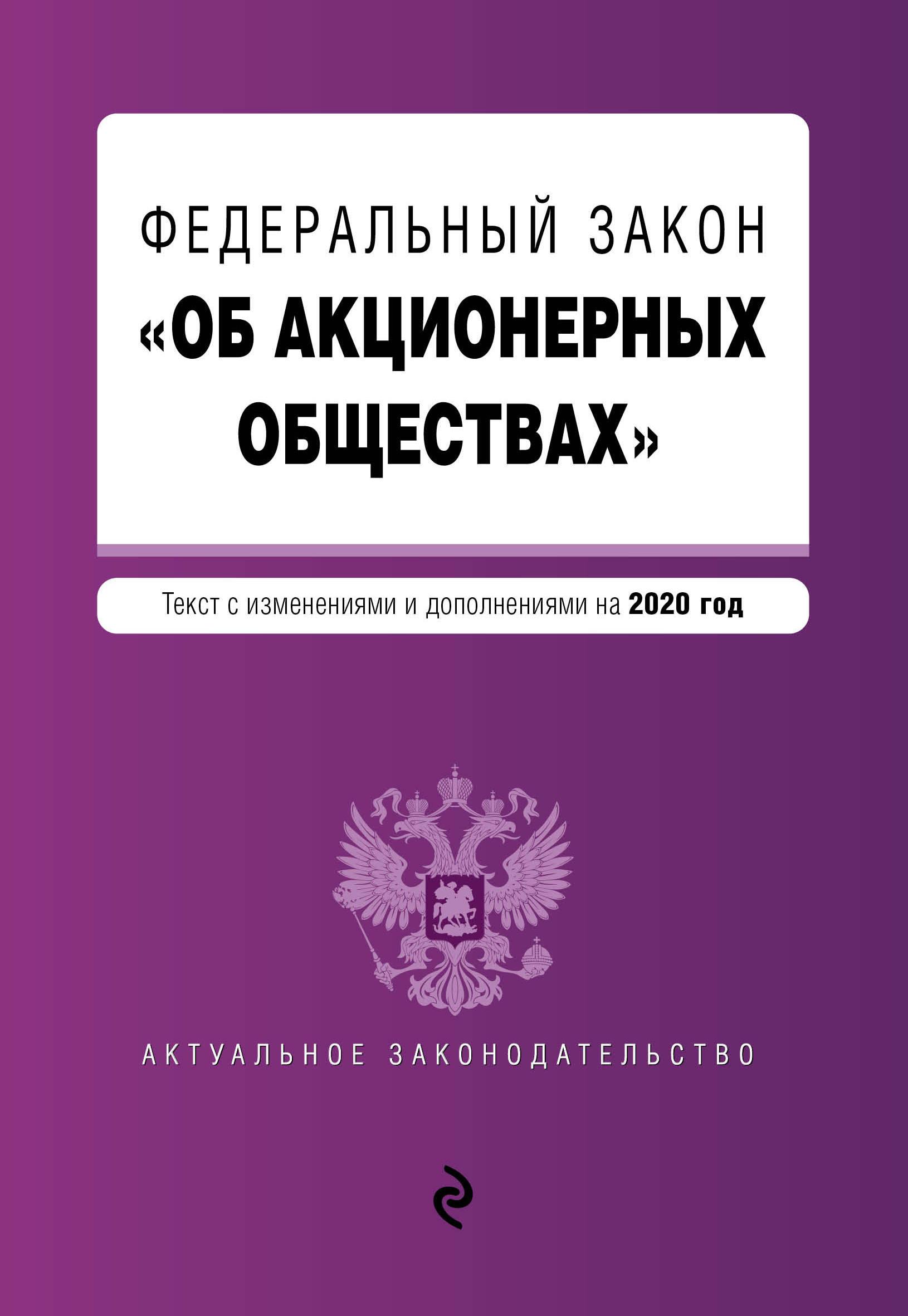 Федеральный закон Об акционерных обществах. Текст с изм. и доп. на 2020 год