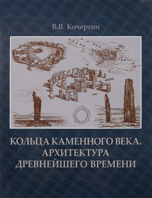 Кольца каменного века. Архитектура древнейшего времени. Монография. Кочергин В.В.