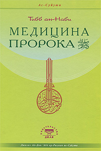 Медицина Пророка. Тиббан-Наби
