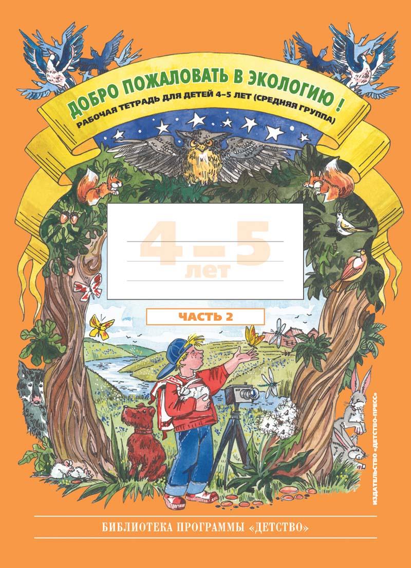 Добро пожаловать в экологию! Рабочая тетрадь для детей №2 (4-5 лет). Средняя группа. ФГОС.