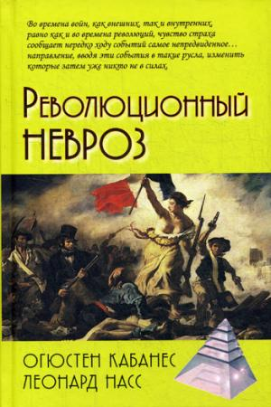 Кабанес Революционный невроз