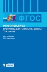 Плаксин. Информатика. Программа для начальной школы: 3-4 классы. ФГОС.