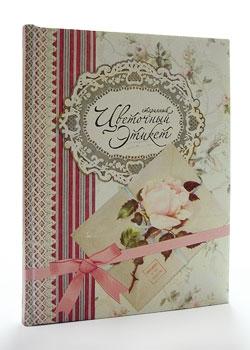 Старинный цветочный этикет: Цветочные традиции и цветочный этикет в частной и общественной жизни России XVIII – начала XX века