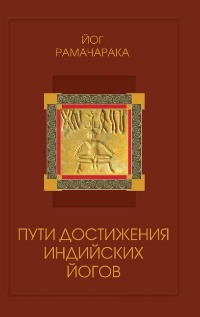 Пути достижения индийских йогов. 4-е изд