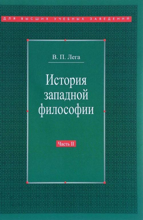 История западной философии. Часть 2. Новое время. Современная западная философия. 3-е издание