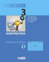 Информатика. Рабочая тетрадь. 3 класс. В 2 частях. Часть 1