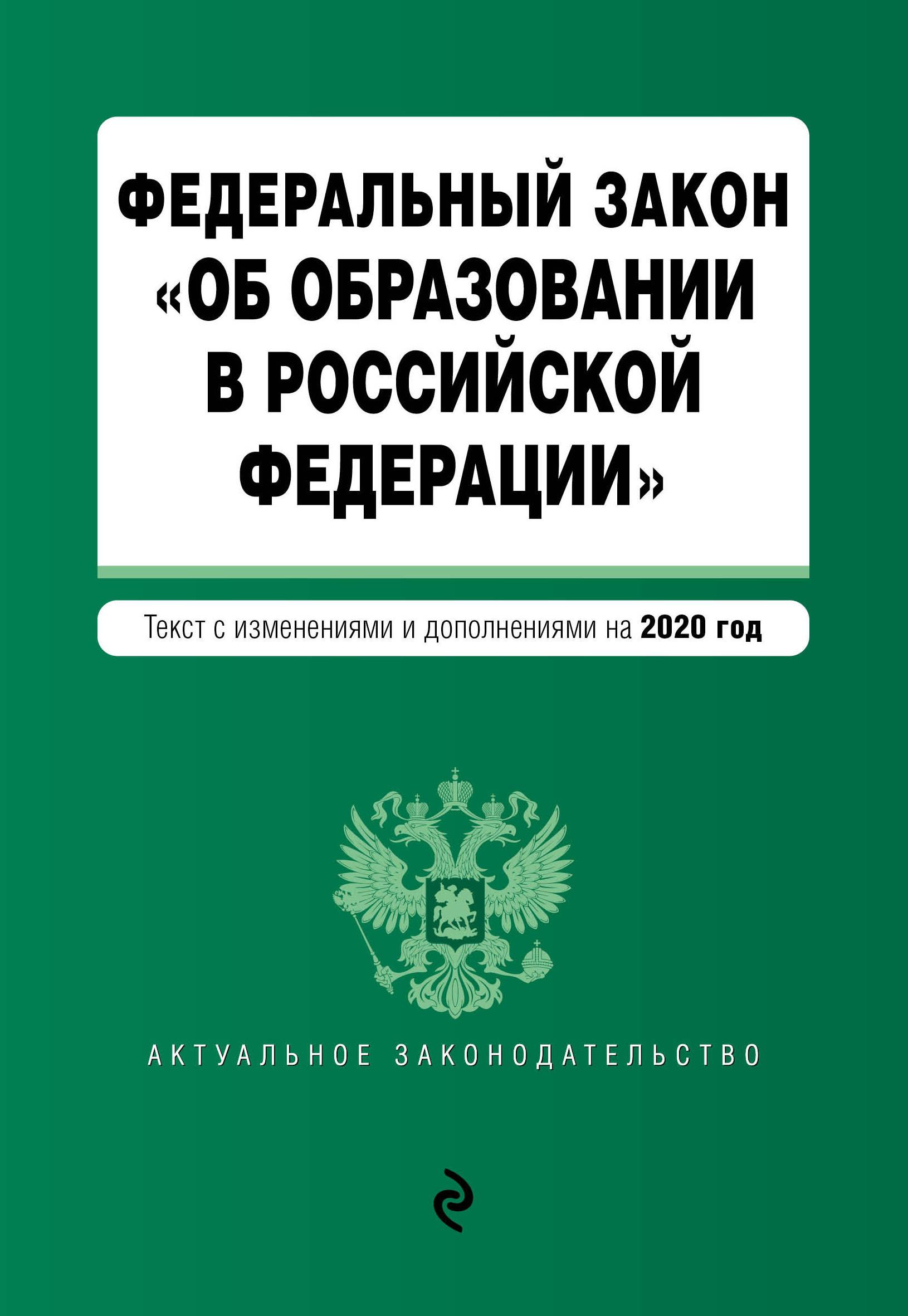 Федеральный закон Об образовании в Российской Федерации. Текст с изм. на 2020 год