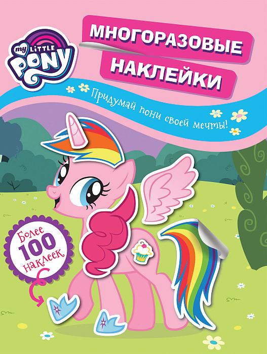 Мой маленький пони. Многораз. накл. Придумай пони своей мечты! TM MLP