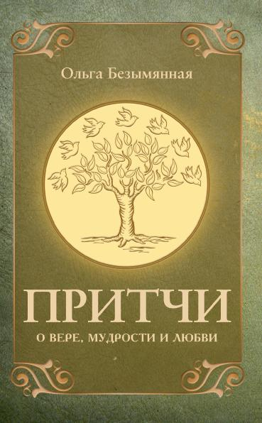 Притчи о вере, мудрости и любви. 3-е изд