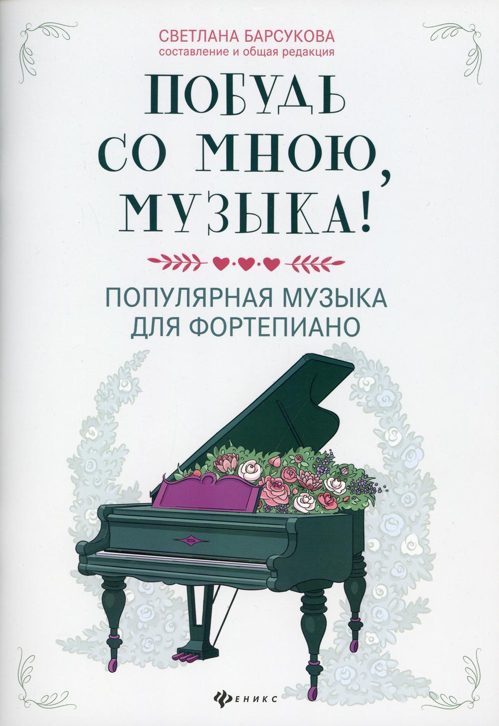 Побудь со мною, музыка!:популярная музыка для фортепиано