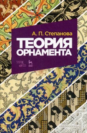Теория орнамента: Учебное пособие. 2-е изд., испр