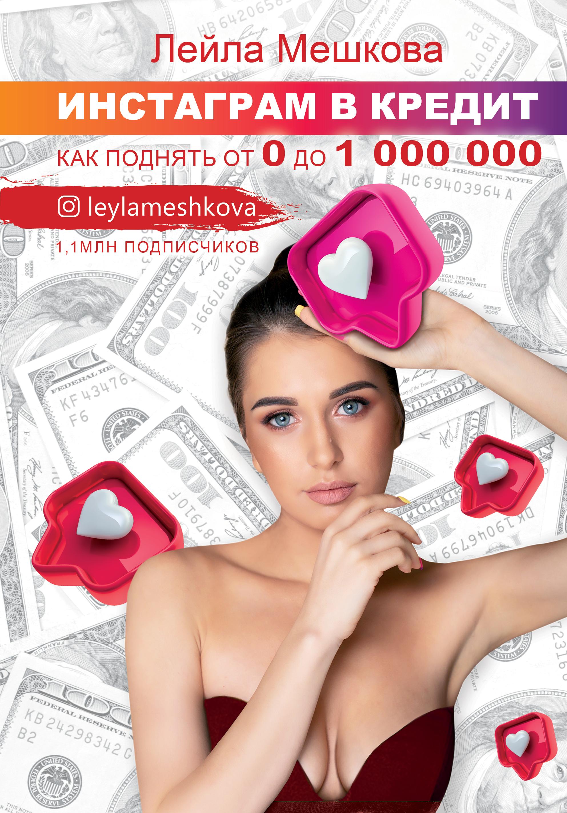 Инстаграм в кредит: как поднять от 0 до 1000000