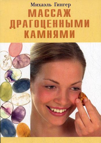 Массаж драгоценными камнями