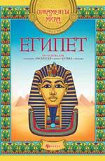 Египет: арт-основа