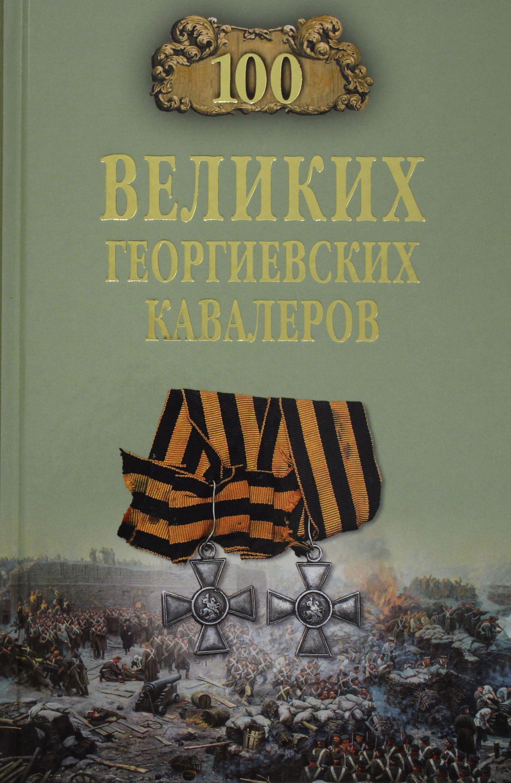 100 великих георгиевских кавалеров