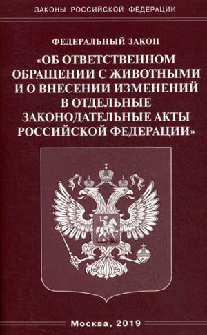 ФЗ «Об ответственном обращении с животными и о внесении изменений в отдельные законодательные акты РФ