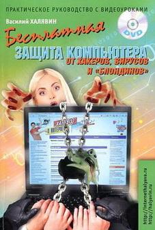 БЕСПЛАТНАЯ ЗАЩИТА КОМПЬЮТЕРА ОТ ВИРУСОВ, ХАКЕРОВ И БЛОНДИНОВ. Практическое руководство с видеоуроками (+DVD диск)