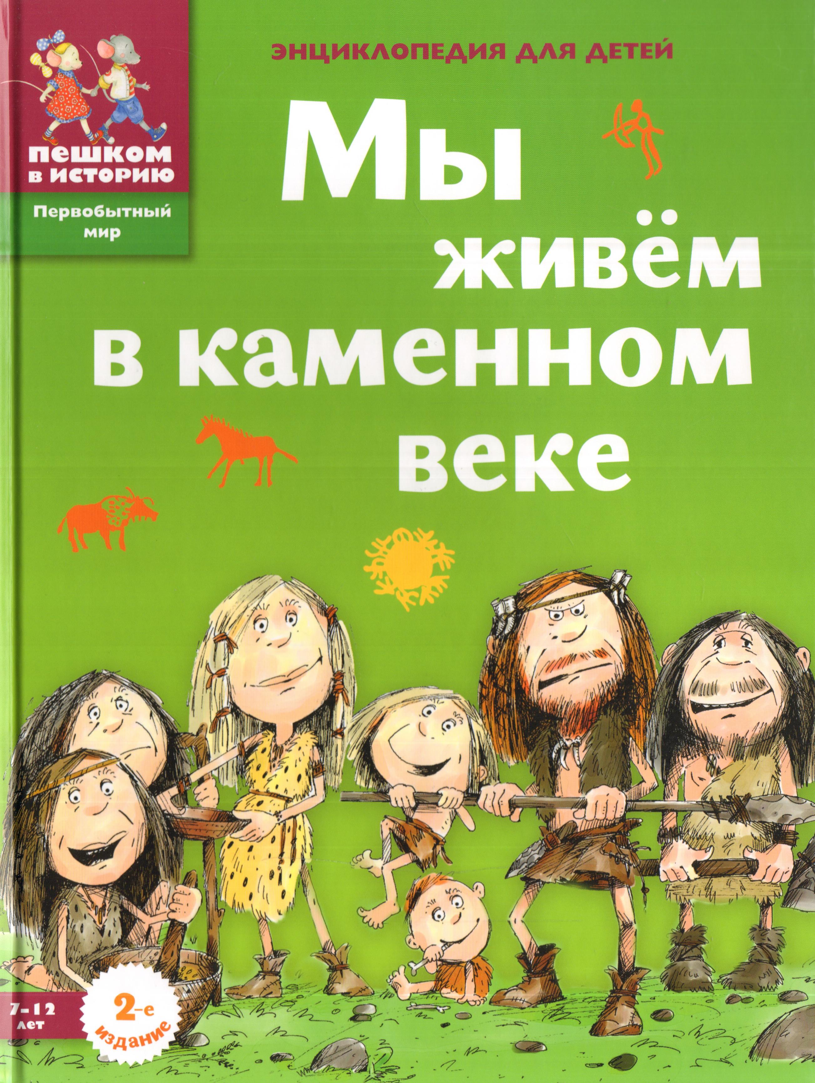 ПМ 017 Мы живем в каменном веке. Энциклопедия