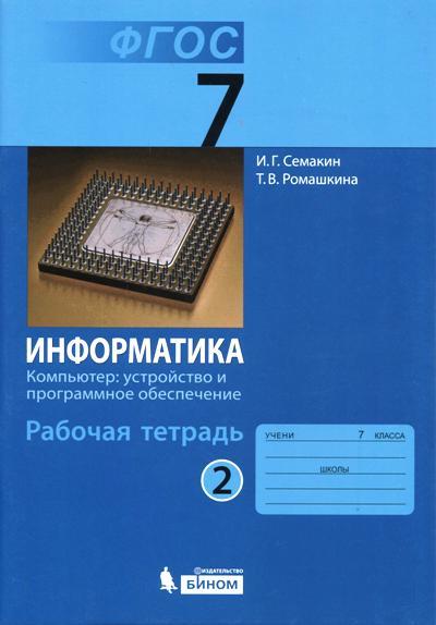Информатика 7кл ч2 [Рабочая тетрадь]