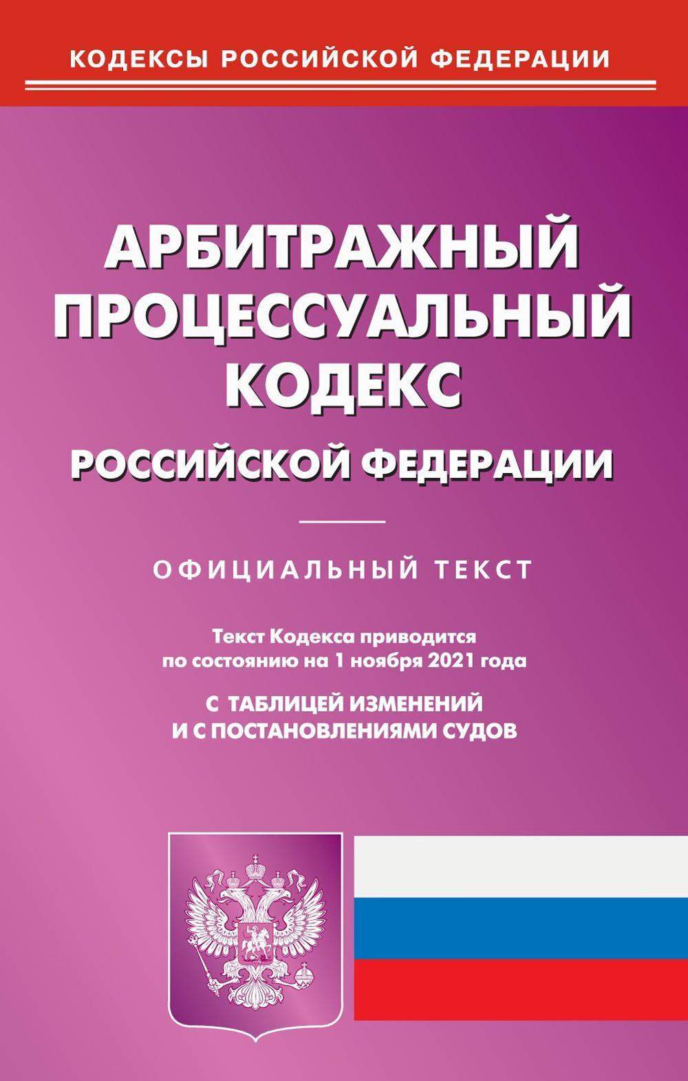 Арбитражный процессуальный кодекс РФ на 01.11.2021