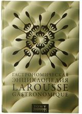 Гастрономическая энциклопедия Ларусс т5 (14тт)