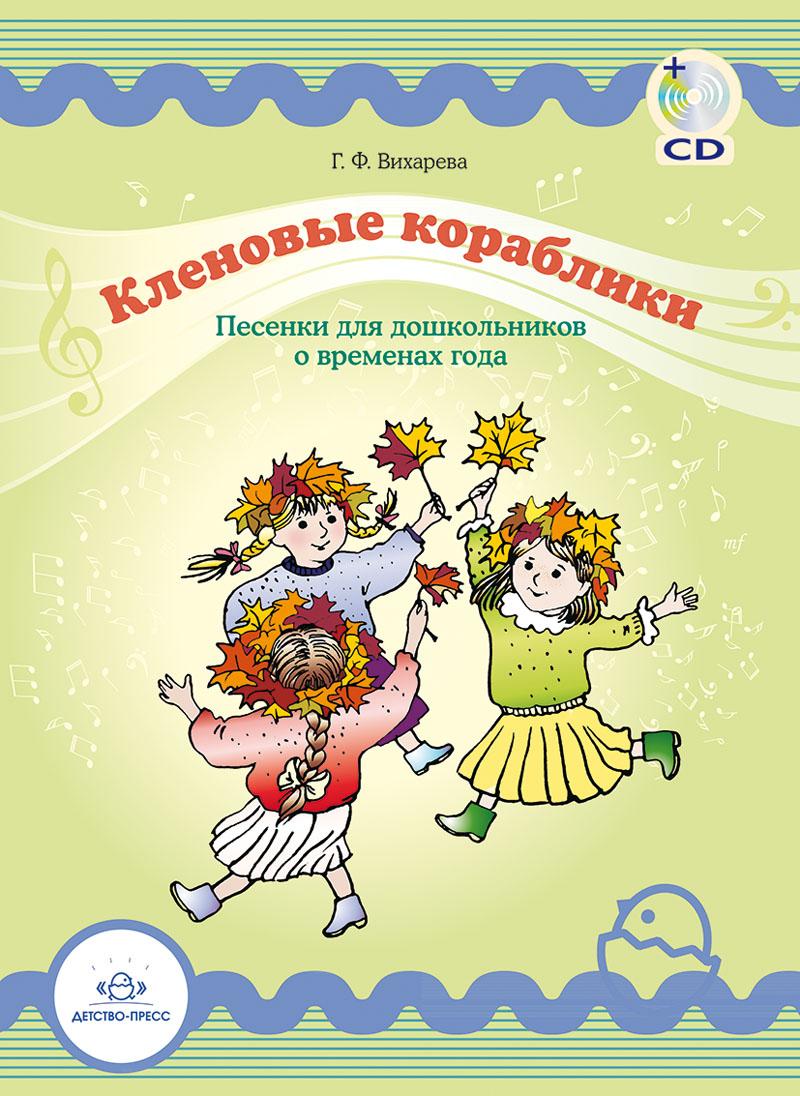 Кленовые кораблики +CD. Песенки для дошкольников о временах года.