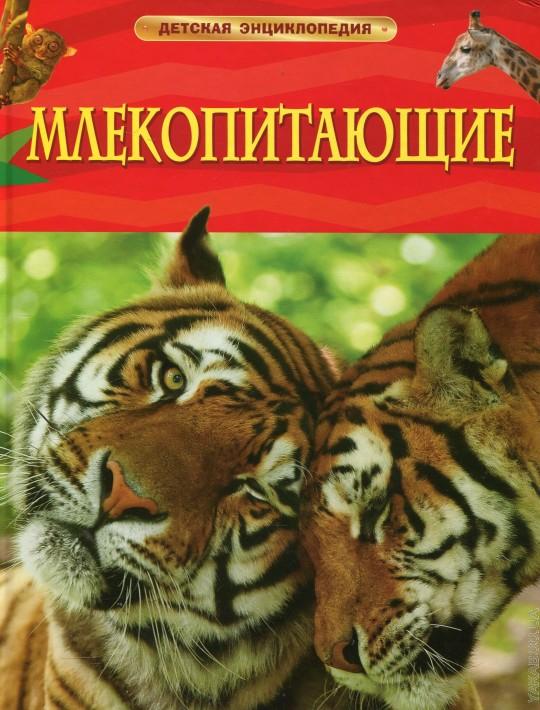 Млекопитающие. Детская энциклопедия