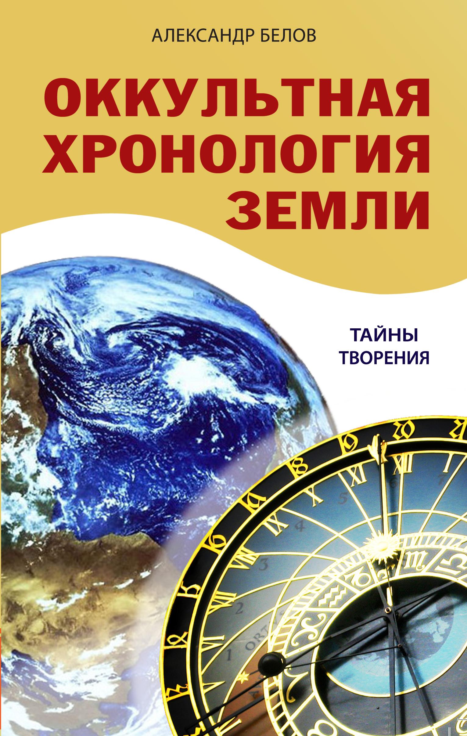 Оккультная хронология Земли. 3-е изд. Тайны творения