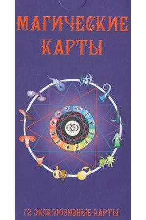 Магические карты (брошюра + 72 карты) (7189)