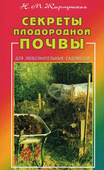 Секреты плодородной почвы. Для любознательных садоводов