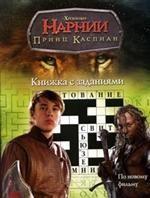 Принц Каспиан.Кн.с заданиями.По новому фильму