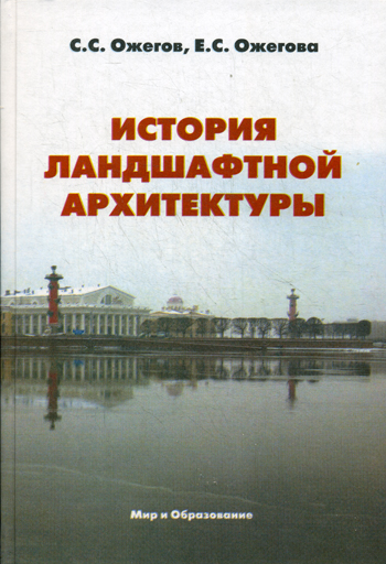 История ландшафтной архитектуры. Учебник д/ВУЗов