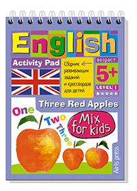 Умный блокнот. English. Мои первые слова. Три красных яблока