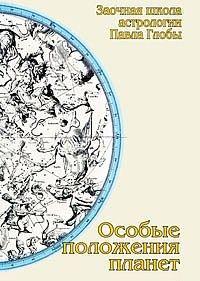 Особые положения планет. 4-е изд